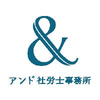 アンド社労士事務所|ロゴ