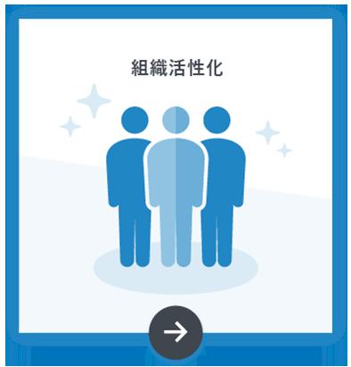 組織活性化